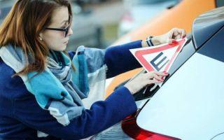 Обязателен ли знак «Ребенок в машине» и «Начинающий водитель»