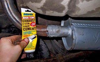 Холодная сварка для ремонта глушителя