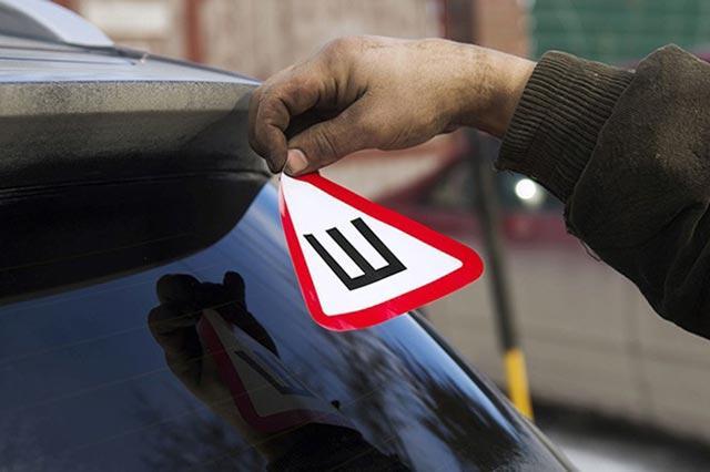 Как правильно наклеить знак «Шипы» чтобы избежать штрафа