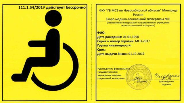 Где и как правильно клеить знак инвалид на автомобиль